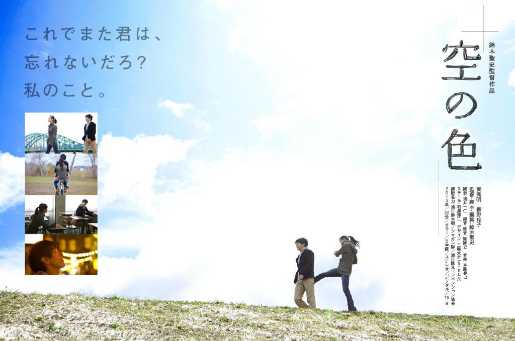 鈴木聖史監督映画『空の色』オフィシャルサイト